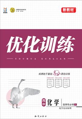 2021-2022学年新教材高中化学选择性必修第一册【志鸿优化训练】