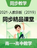 2020-2021学年高一下学期数学同步精品课堂(新教材人教B版2019必修第三册)