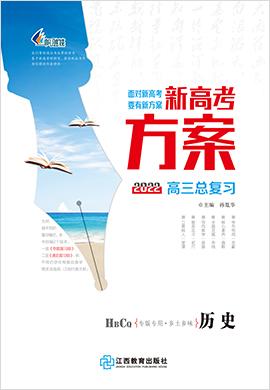 2022【新高考方案】高三历史一轮总复习讲义分册(新高考·湖北重庆专版)