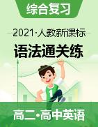 2020-2021学年高二英语下学期重点语法通关练(人教版选修7)