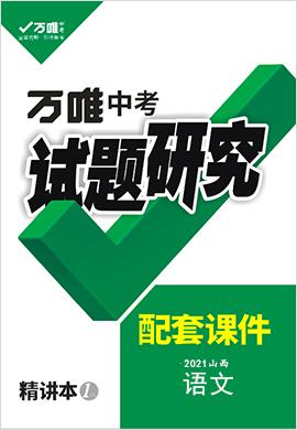 2021【萬唯中考】山西試題研究精講本語文配套課件