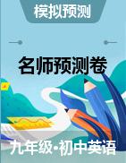 2021年中考英語押題卷(江蘇專用)