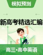 江苏省2021届新高考英语模拟测试卷精选汇编