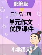 【优质作文】四年级语文上册单元作文课件(部编版)