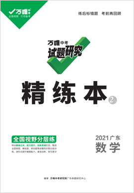 2021【万唯中考】广东试题研究精练本数学