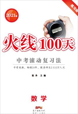 2021【火线100天】中考数学滚动复习法(全国)