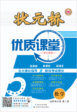 【状元桥·优质课堂】2021-2022学年新教材高中数学选择性必修第二册学案分册(人教A版)