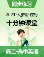 2020-2021学年高二英语下学期十分钟同步课堂专练(人教版选修7)
