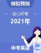 2021年中考英语定心专练【定心好卷】