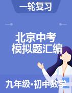 备战2021年北京中考数学真题模拟题分类汇编(北京专版)