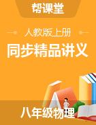 【帮课堂】2021-2022学年八年级物理上册同步精品讲义(人教版)