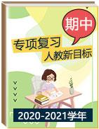 2020-2021学年八年级英语下学期期中专项复习(人教版新目标)