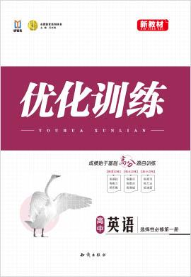 2021-2022学年新教材高中英语选择性必修第一册【志鸿优化训练】