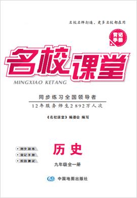 【名校课堂】2020-2021学年九年级下册初三历史(部编版)(全国)书稿