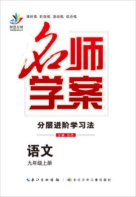 2020-2021学年九年级上册初三语文【名师学案】(部编版)襄阳