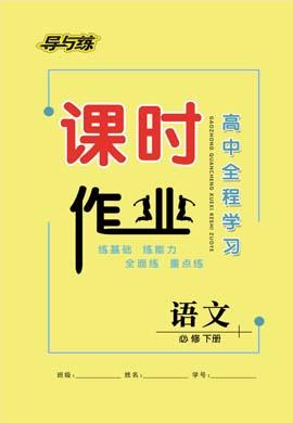 新教材高中语文必修下册【导与练】高中全程学习课时作业(部编版)