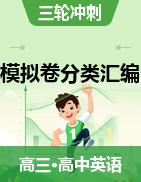 江苏省2021届高三新高考英语模拟测试卷分类汇编