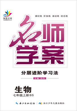 2020-2021学年七年级上册初一生物【名师学案】(北师大版)