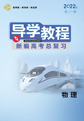 2022高考物理【导学教程】新编大一轮总复习(word)人教版