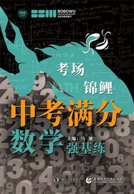【考场锦鲤】中考满分数学强基练