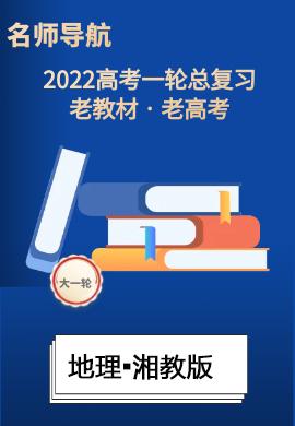 2022高考地理一轮复习【名师导航】配套课件PPT(湘教版·老教材老高考)