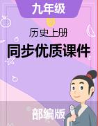 【备课助手】2021-2022学年九年级历史上册同步优质课件(部编版)