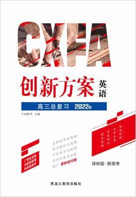 2022高考英语一轮复习【创新方案】高三总复习讲义分册(译林版 新高考地区专用)
