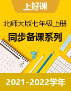 【上好课】2021-2022学年七年级数学上册同步备课系列(北师大版)