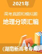 2021年高考真题和模拟题地理分项汇编(湖南新高考专用)