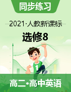 2020-2021学年高二英语课时同步练(人教版选修8)