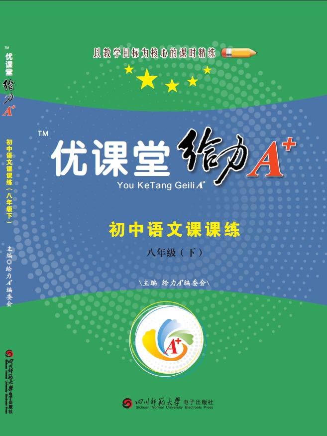 2019-2020学年八年级下册语文【优课堂给力A+】部编版