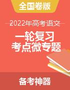 备战2022年高考语文一轮复习考点微专题(全国卷版)