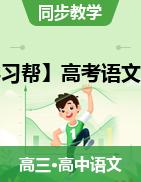 【学习帮】高考语文建模提分专项大演练(视频)