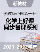 【上好课】2021-2022学年高一化学同步备课系列(五大联赛直播官网2019必修第一册)