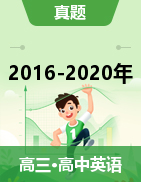 全国高考历年真题(2016-2020年)英语试题