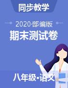 學易金卷:2020-2021學年八年級語文上學期期末測試卷(地區專用)