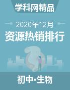 2020年12月資源月度熱銷排行榜-初中生物