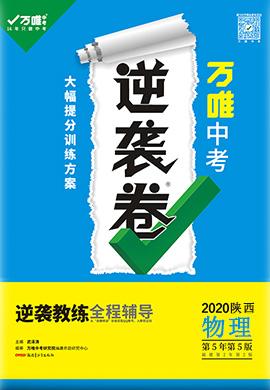 【万唯中考】2020逆袭卷原创物理试卷-陕西