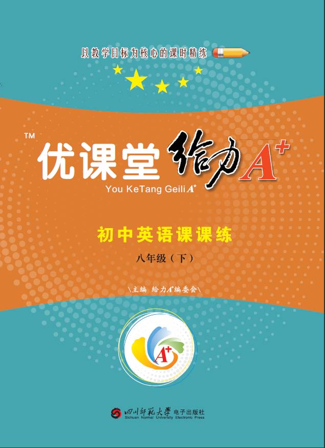 2019-2020学年八年级下册英语【优课堂给力A +】课时精练