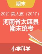 河南省周口市太康县科学三-六年级下学期期末考试 2020-2021学年