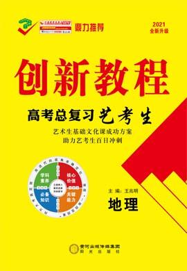 2021高考地理【创新教程】艺考生高考总复习课件