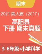 河北省保定市高阳县科学3-6年级下学期期末试题 2020-2021学年(冀人版,含答案)