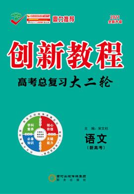 2021高考语文【创新教程】大二轮高考总复习学习讲义(新高考)