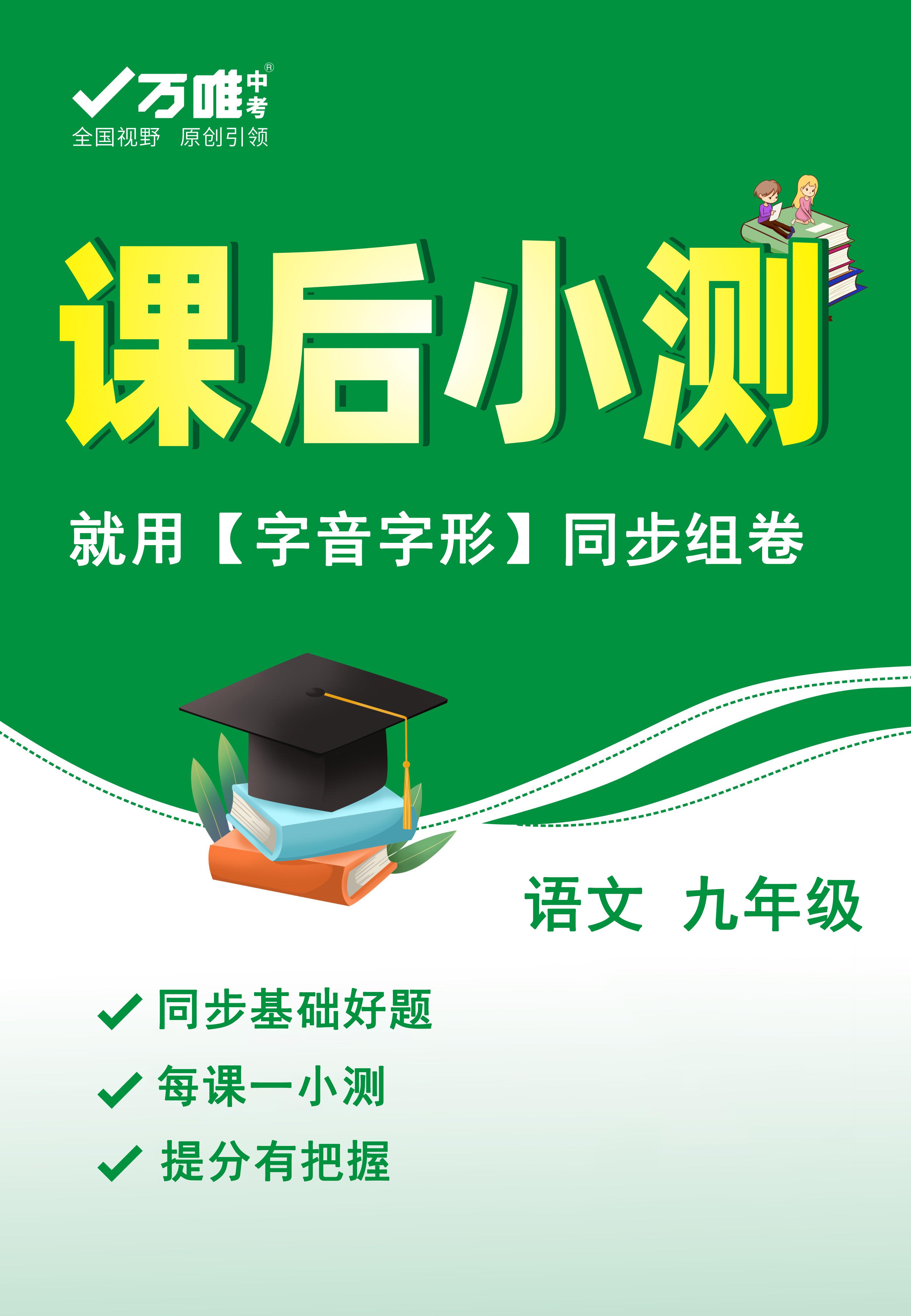 【万唯中考】2021-2022学年九年级语文初三上册课后小测