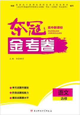 【学习帮】2021-2022学年高中语文选修中外传记作品选读夺冠金考卷(人教版)