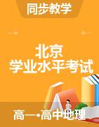 2021年北京夏季学业水平合格考试(高一新教材)考前必背知识点+必练真题
