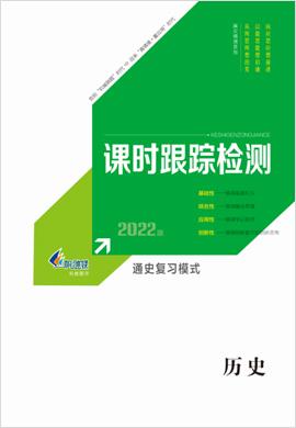 2022【新高考方案】高三历史(通史版)一轮总复习课时跟踪检测(老高考版)
