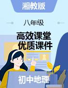 【高效课堂】2021-2022学年八年级地理上册同步优质课件(湘教版)