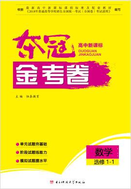 【学习帮】2021-2022学年高中数学选修1-1夺冠金考卷(人教A版)