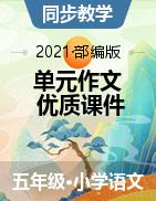 【优质作文】五年级语文上册单元作文课件(部编版)